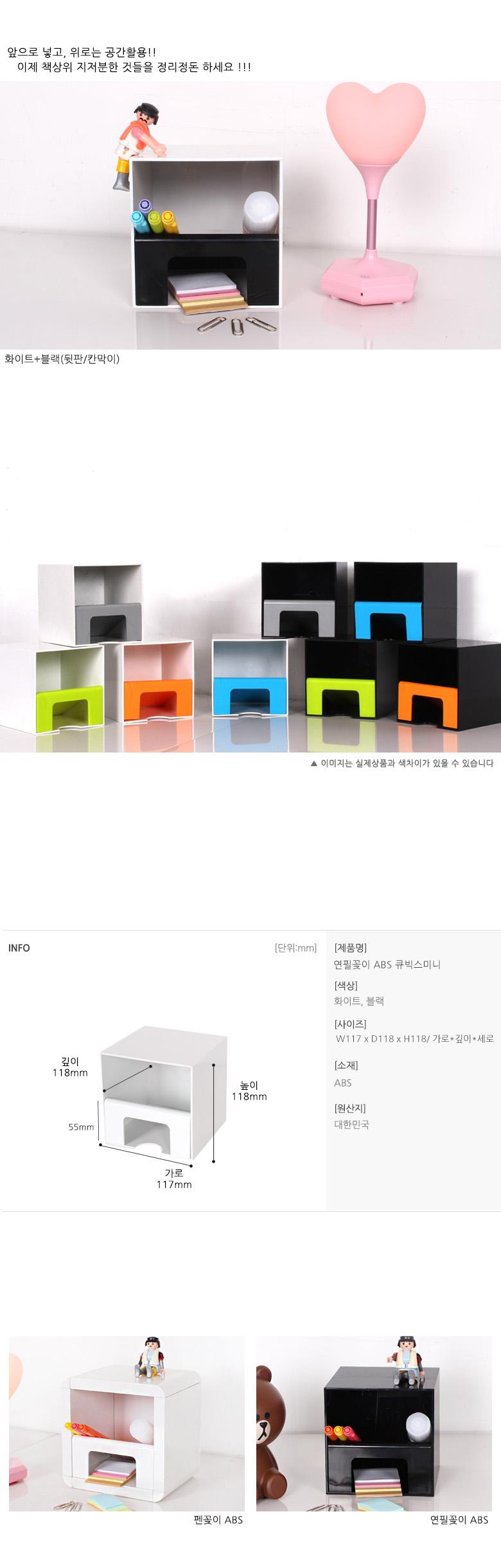 연필꽂이 ABS - 큐빅스미니, 4,600원, 데스크정리, 필기구 홀더